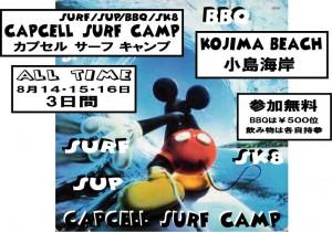 サーフキャンプ2014
