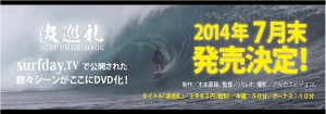 1407_DVD_namijyunrei_pop