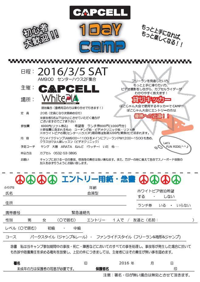 2016_fes_title_TAKASU_2
